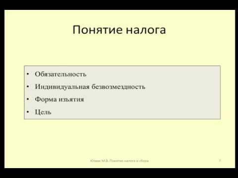 Лекция 2 Понятия налога и сбора / Lecture 2 the Concept of tax and fee