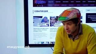 Павел Баршак, о погружении в виртуальную реальность #ЯтакДУМАЮ