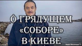 """Киевский """"собор"""" или как Филарет выкручивает руки Варфоломею"""