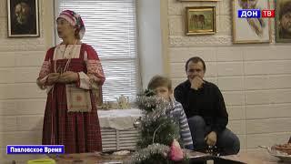 Рождественский сочельник в краеведческом музее 2019.  г. Павловск Воронежской обл