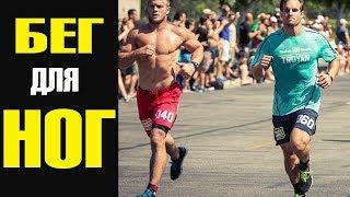 Смотреть онлайн Как накачать ноги при помощи бега