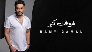 Ramy Gamal - Shoft Keter   رامي جمال - شوفت كتير