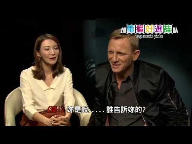 你絕沒見過的丹尼爾克雷格專訪-007惡魔四伏-冷酷一哥被問到臉紅啦-電癮好選喆top-movie-picks