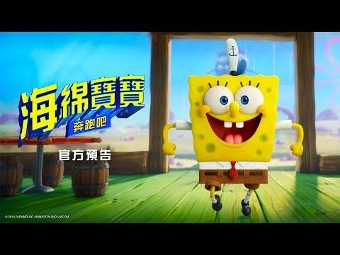 《海綿寶寶:奔跑吧》電影版第三彈首支預告釋出!基努李維驚喜客串!