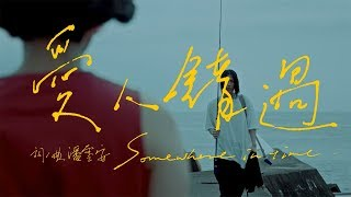 告五人 Accusefive 【愛人錯過 Somewhere in time】Official Music Video