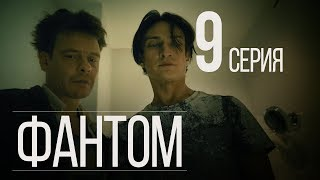 ФАНТОМ. СЕРИЯ 9. ПРЕМЬЕРА 2019!