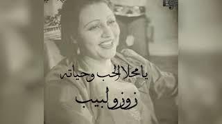 اغاني حصرية زوزو لبيب /يامحلا الحب وحياته /علي الحساني تحميل MP3