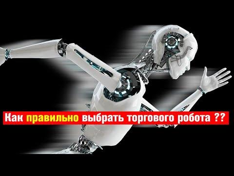 Торговля роботом прибыльная