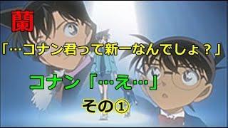 【コナンSS】 蘭「…コナン君って新一なんでしょ?」コナン「…え…」