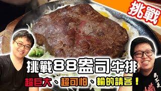 【哈記】挑戰系列 - 88盎司巨無霸牛排! 輸的人請客! (ft.熊貓團團)