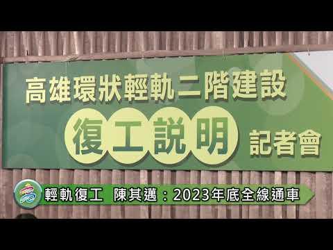 陳其邁宣布輕軌復工 宣示2023年底全線通車