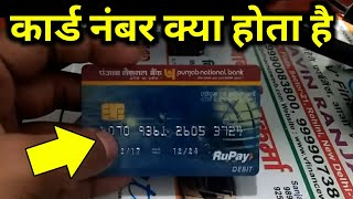 Card Number Kya Hota Hai | Debit Card Number | Atm Card Number | What Is Card Number