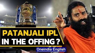 Patanjali to sponsor IPL | Baba Ramdev company to bid for title sponsor | Oneindia News