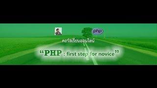 เขียน PHP เริ่มต้นอย่างไร [ติดตั้ง XAMPP, Netbeans, Composer]