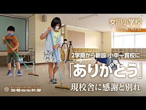 【女川小中学校】終業式、2学期から新校舎