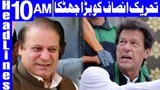 PTI Loses More Than a Dozen Seats To PML-N | Headlines 10 AM | 15 October 2018 | Dunya News