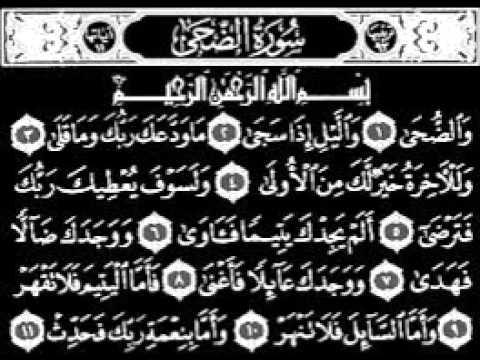 Surah Al Zuha Ka Mushaidat Hakeem Tariq Mehmmod Ubqari