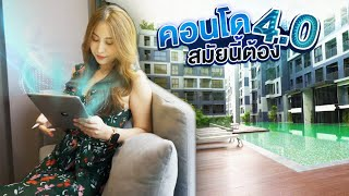 RISE Rama 9 | คอนโดยุค 4.0 ฟรีระบบ Home Automation ทุกห้อง!