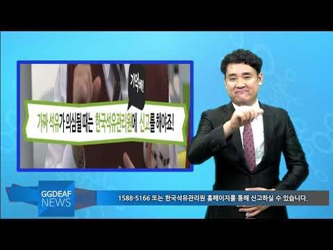 [주간수어뉴스] 가짜 석유 주유 후 대처 방법 (경기농아방송)