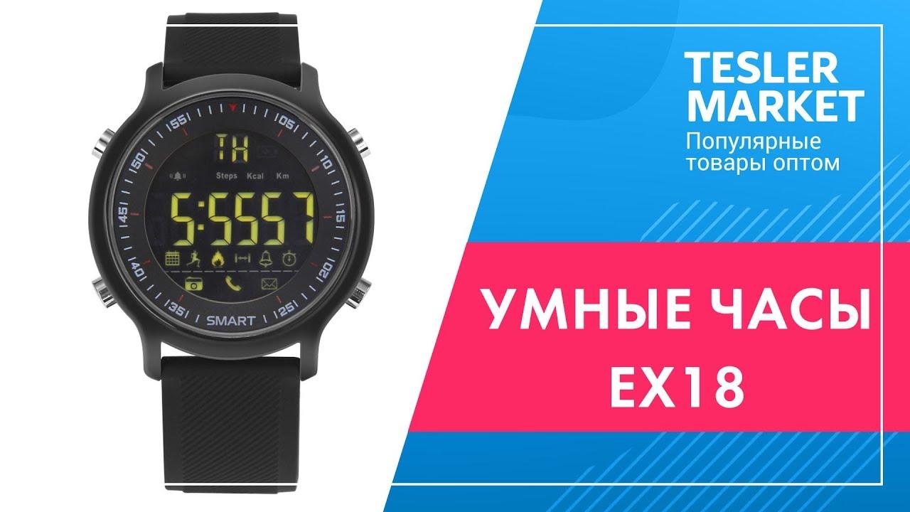 Умные Smart-часы «Smart Watch EX18»