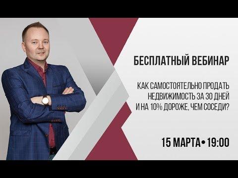"""""""Как продать недвижимость в Череповце за 30 дней и на 10% дороже, чем соседи?"""""""