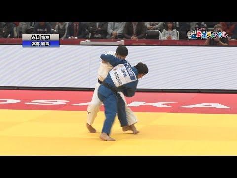 柔道グランドスラム大阪2019 決勝