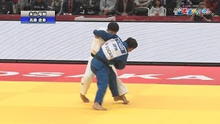 柔道グランドスラム大阪2019 男子60kg級 決勝