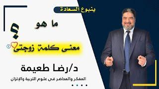 ما معنى كلمة زوجتى ؟ برنامج ينبوع السعادة مع فضيلة الدكتور رضا طعيمة