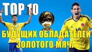 """ТОП 10 будущих обладателей """"Золотого мяча"""""""