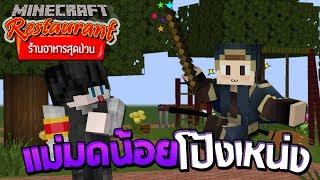Minecraft ร้านอาหารสุดป่วน - แม่มดน้อยโป้งเหน่ง เพี้ยง!