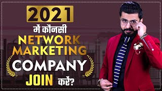 2021 में कौनसी Network Marketing Company Join करें? | What is the Best MLM Company for Joining?