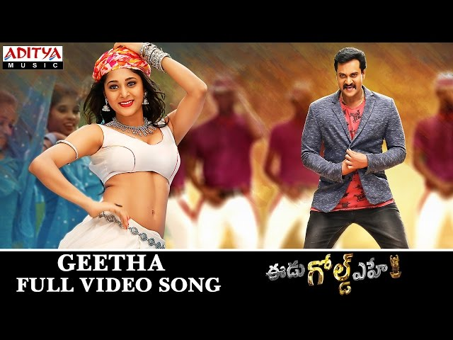 Geetha Full Video Song | Eedu Gold Ehe Movie Songs | Sunil, Richa
