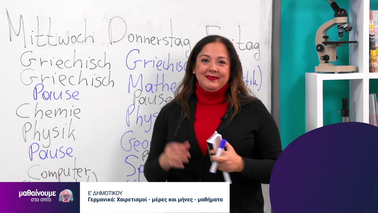 Μαθαίνουμε στο σπίτι | ΓΕΡΜΑΝΙΚΑ | Ε' τάξη : Χαιρετισμοί – μέρες & μήνες – μαθήματα | 13/06/20 | ΕΡΤ