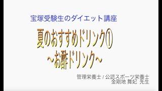 宝塚受験生のダイエット講座〜夏のおすすめドリンク①お酢ドリンク〜