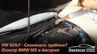 VW Golf - Сломалась турбина? /// Осмотр BMW M5 в Австрии