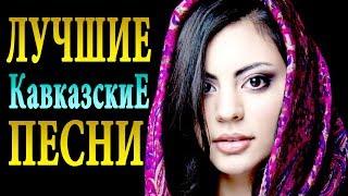 ЛУЧШИЕ КАВКАЗСКИЕ ПЕСНИ 2019 Best Caucas Music 2019