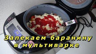 Запекаем баранину в мультиварке (с овощами)