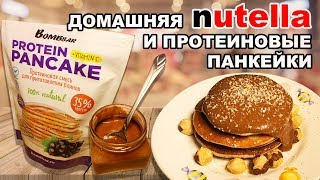 Домашняя НУТЕЛЛА | Американские ПАНКЕЙКИ | Как приготовить нутеллу дома (nutella)