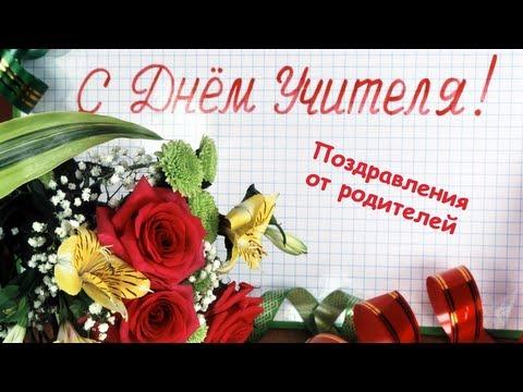 День учителя — 2013. Поздравления от родителей