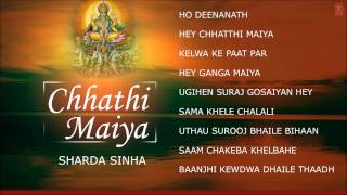 Bhojpuri Chhath Pooja Songs I SHARDA SINHA I CHHATHI MAIYA I Full Audio Songs Juke Box I - Download this Video in MP3, M4A, WEBM, MP4, 3GP