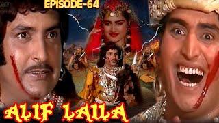 Alif Laila Episode 64 | सिंदबाद जहाजी | Superhit Hindi TV Serial | अलिफ़ लैला धाराबाहिक