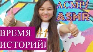 АСМР/ASMR Время историй! #1 😂😂😂 НОВАЯ РУБРИКА НА КАНАЛЕ! Самая забавная болталка😊
