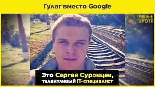 Гулаг вместо Google: дело Сергея Суровцева