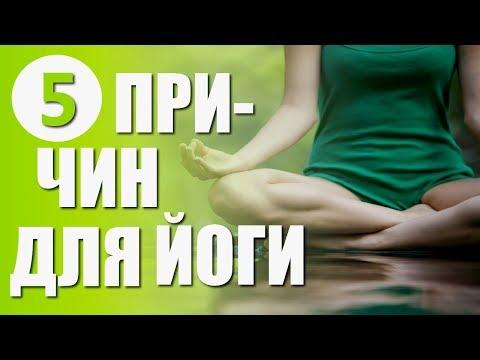 Йога.Чем полезна йога