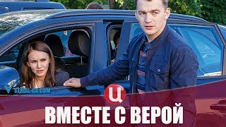 Сериал Вместе с Верой (2019) 1-2 серии мелодрама на канале ТВЦ - анонс
