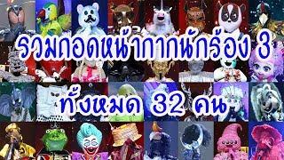 รวมเฉลยหน้ากากนักร้อง3!! ทั้งหมด 32 คน ข้อมูลเจาะลึก | The Mask Singer3
