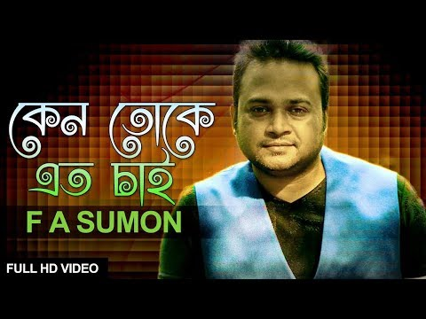 Download FA Sumon New Song | Keno Toke Eto Chai By FA Sumon | Lyrical Video | Feat.Real Ashique ☢ EXCLUSIVE ☢ HD Mp4 3GP Video and MP3