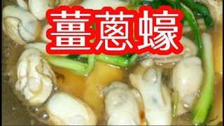 Oysters with Ginger and Green Onions: Great Holiday Food! 過節煮乜好 睇呀好就知道 薑蔥蠔 美味 大眾化 個個啱食