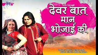 Devar Bat Man Bhojai Ki | New Superhit Rajasthani Devar – Bhabhi  Song | Deepali Sathe | Veena Music