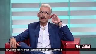 """Сергеј Варошлија во """"Лица"""" со Анета Кочишки"""